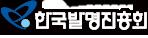 한국발명진흥회